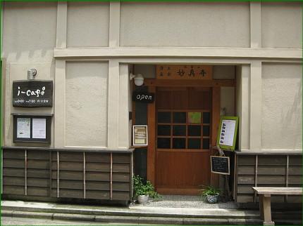 那古野 カフェ