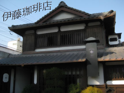 蒲郡 伊藤珈琲店