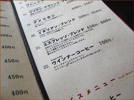 名古屋市緑区 カフェ