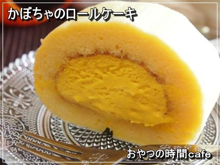 北海道産のほっこりかぼちゃをそのままペースト状にし、 コクのある北海道生クリームと合わせ、厳選した国産小麦を 使用し焼きあげた かぼちゃのロールケーキなんです