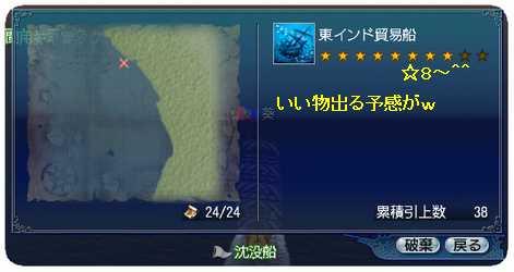 沈没船12