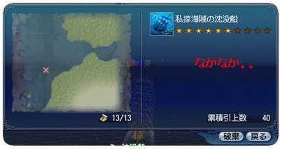 沈没船14