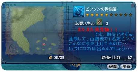 沈没船23