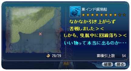 沈没船25