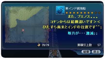 沈没船28