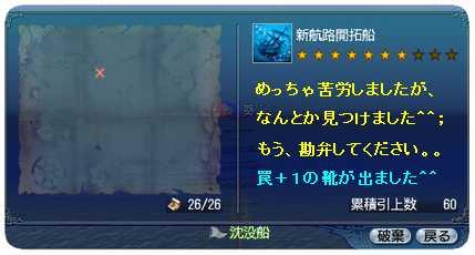 沈没船32