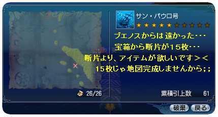 沈没船34