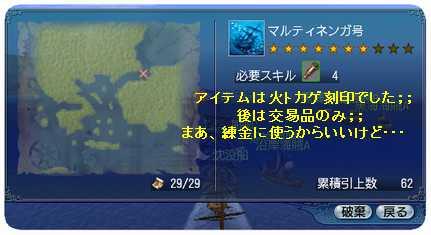 沈没船36