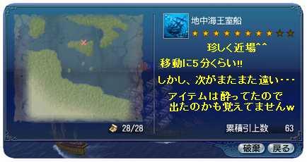 沈没船37