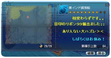 沈没船39