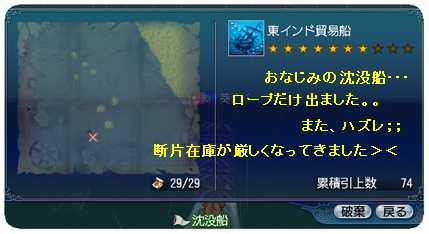 沈没船44