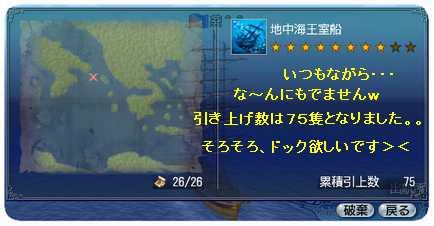 沈没船45