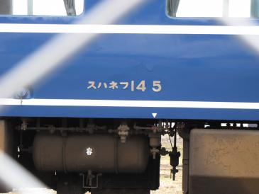 ブルートレイン・8