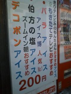 100503_1550~0001