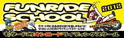 12FRS-banner580.jpg