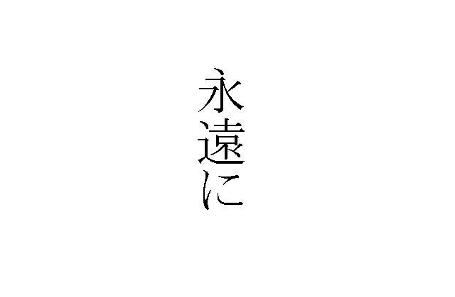 youji-bd-11.jpg