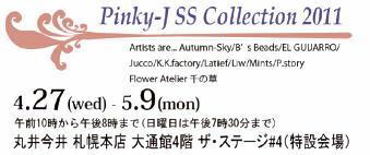 Pinky-J2011SSDM表