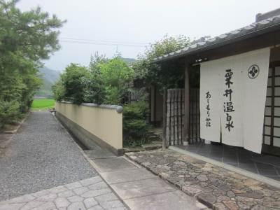 粟井温泉 56