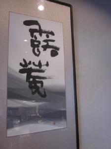 risaizuIMG_1681.jpg