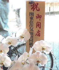 麺屋 三四郎@富士見市