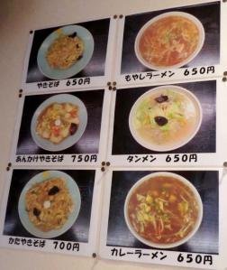中華料理 太湖楼@越谷