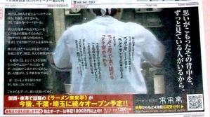 ラーメン来来亭が今後千葉 埼玉に続々オープン予定