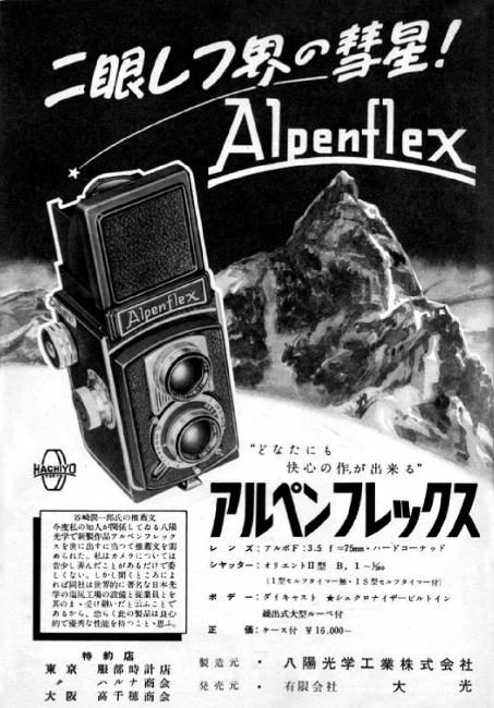 00Asahicamera-ad1953000.jpg