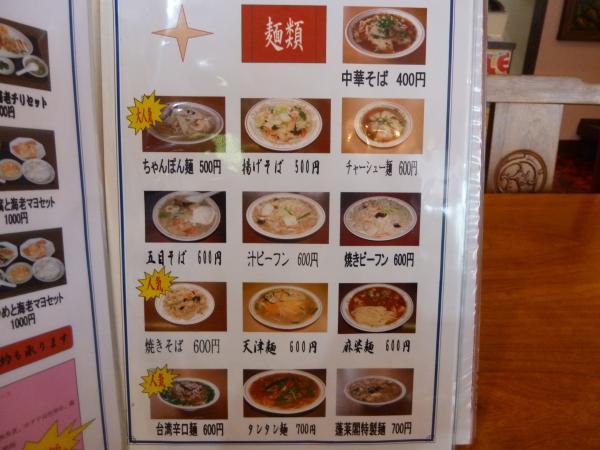 麺類メニュー3