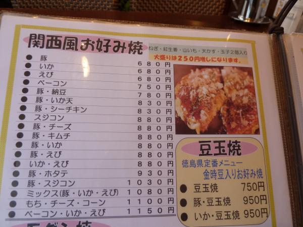 関西風メニュー3