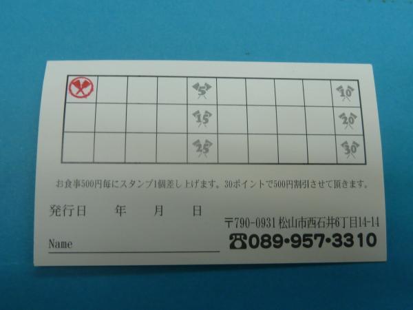 ポイントカード8