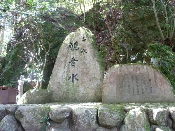 観音水石碑2