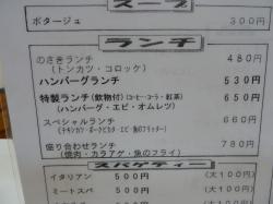野咲メニュー1