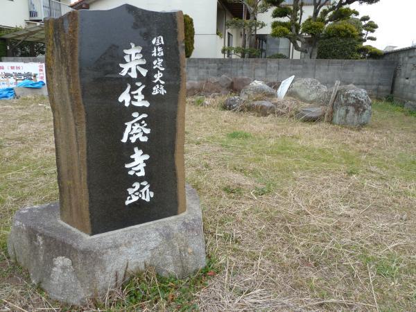 来住廃寺石碑7
