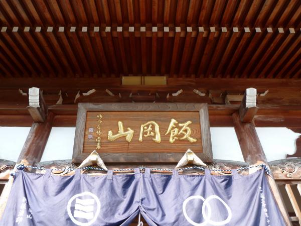 飯岡神社扁額3