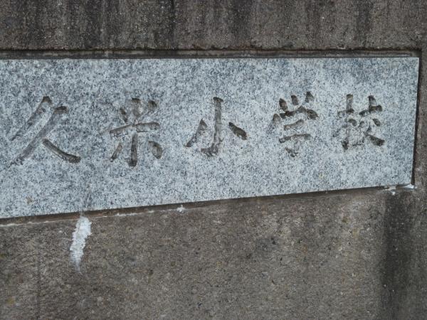 久米小学校1