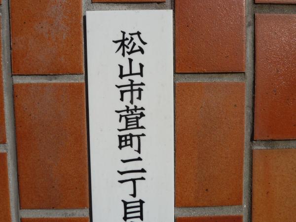 萱町標識1