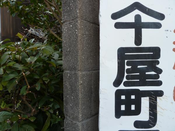 傘屋町標識1
