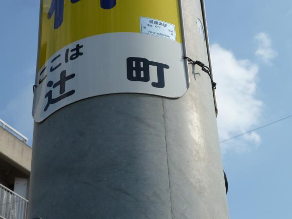 辻町標識1