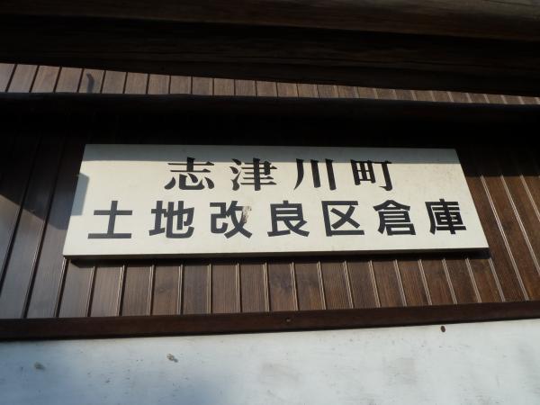 志津川標識1