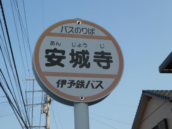 安城寺バス停1