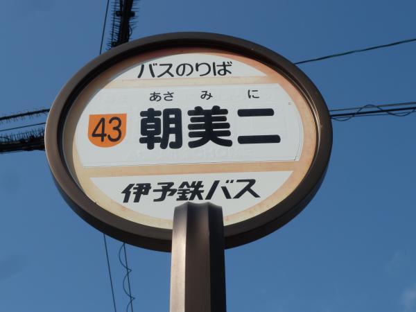 朝美バス停1