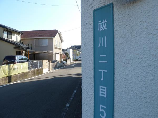 祓川標識1