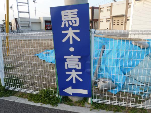 馬木・高木標識1
