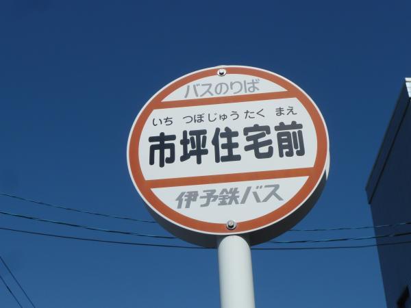 市坪町標識1