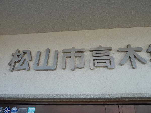 高木町標識1