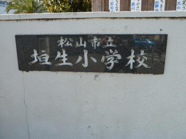垣生小学校