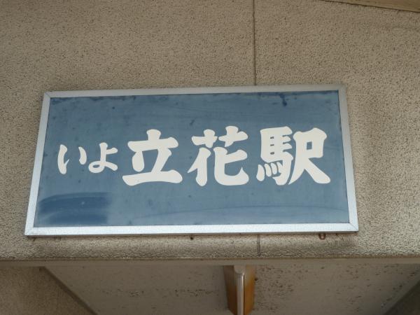 立花駅10
