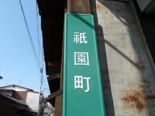 祇園町標識7