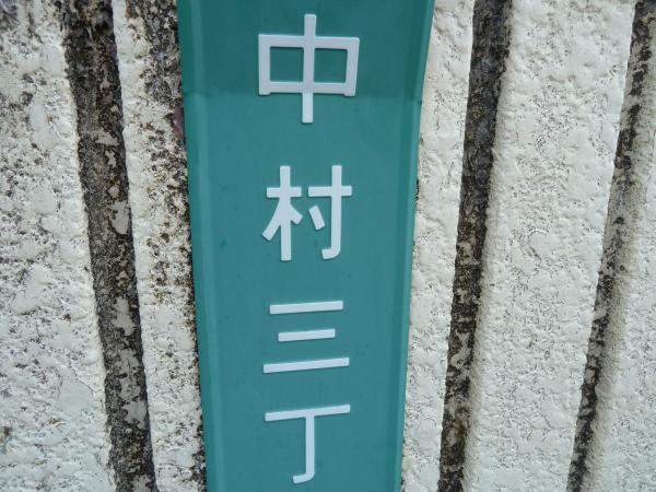 中村町標識14