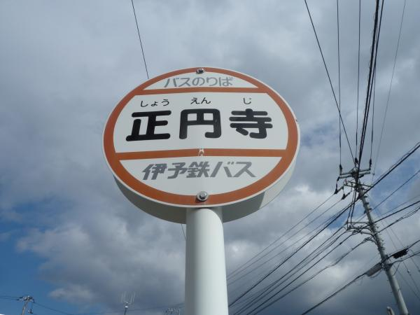 正円寺バス停19
